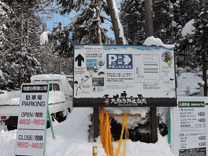 parking lot signs for snow monkey onsen